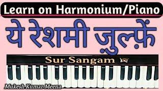 Yeh reshmi zulfein - rajesh khanna  - do raaste - bollywood classic songs ii how to sing ii sangam