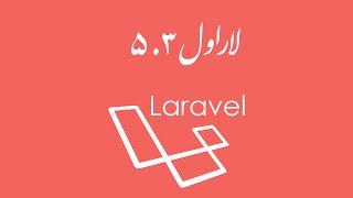 Laravel 5.3 لاراول