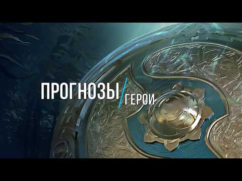 Прогнозы TI7 | DOTA 2 | Герои | Country Of Games