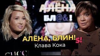 Клава Кока — любовь к Криду, ребенок от MORGENSHTERN, контракт с Black Star, политика