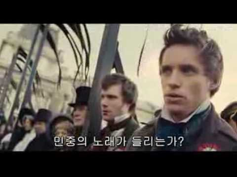Les Miserables - Do you hear the people sing (korean subtitle)