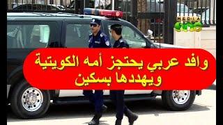 خبر صادم يهز الكويت بتاريخ اليوم الاحد 2021/2/28