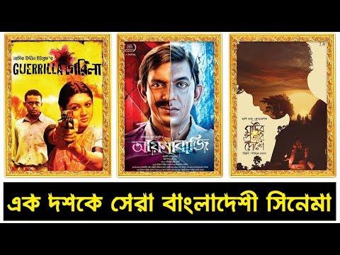 দশকের সেরা ১০টি বাংলাদেশী চলচ্চিত্র | Top 10 Movie Of The Last Decade | Trendz Now
