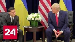 Трамп и Зеленский продолжают оправдываться за скандальный телефонный звонок - Россия 24