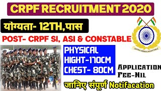 CRPF SI, ASI & Constable Recrupment 2020||Notifaction Out ||सेना भर्ती 2020 || योग्यता-12th||देखिये.