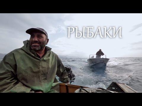 Севанские рыбаки (отрывок из документального фильма