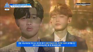 [ENG SUB] PRODUCE101 Season 2 EP.6 | If It Is You Team Performance cut 3/3
