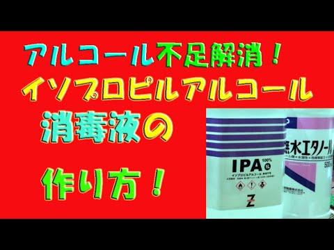 ipa イソプロピル アルコール