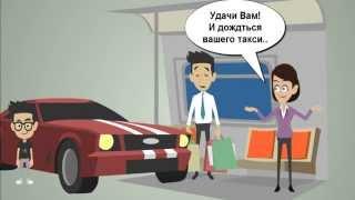 Заказ такси!!!(Услуга видеоинфографики, создам ролик на заказ. Анимация на заказ. Рекламные ролики!, 2014-06-01T16:18:20.000Z)