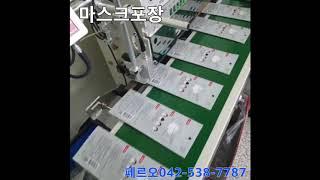 마스크포장기계 세계최고속도!! EXT-700.JP-10…