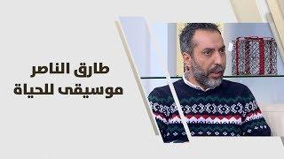 طارق الناصر - موسيقى للحياة