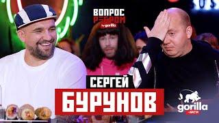 Вопрос ребром – Сергей Бурунов