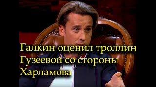 Юморист Гарик Харламов очень часто высмеивает Ларису Гузееву