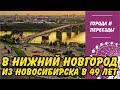 Переехал в Нижний Новгород из Новосибирска