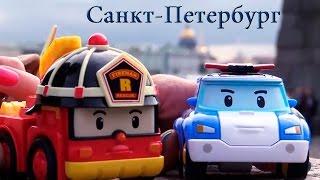 Мультфильмы про Машинки Робокар Поли в Санкт Петербурге