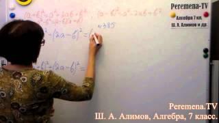 Алгебра, Ш  А  Алимов, 7 й класс, задача 385