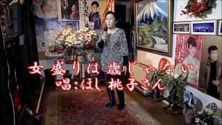 女盛りは歳じゃない(大沢桃子)カバー、矢巾のほし桃子さん