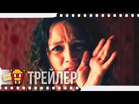 СЕКТА — Русский трейлер | 2019 | Новые трейлеры