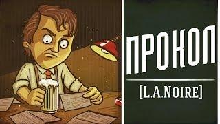 Детектив Хованский: ПРОКОЛ [L.A. Noire]
