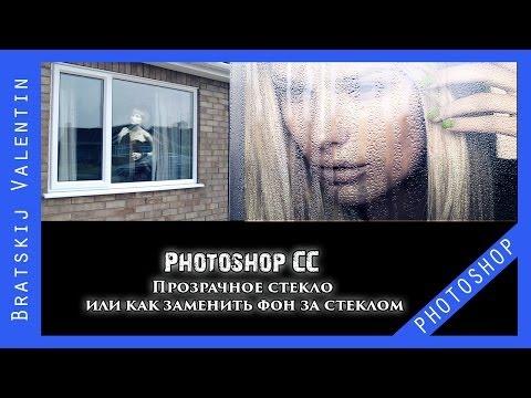 Photoshop CC Прозрачное стекло или как заменить фон за стеклом