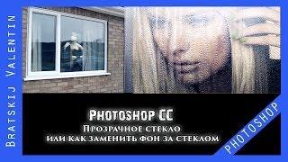 Photoshop CC Прозрачное стекло или как заменить фон за стеклом(Этот урок о том, как сделать стекло прозрачным, или, как изменить фон за стеклянными предметами. Этот канал,..., 2014-05-06T16:56:50.000Z)