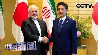 [中国新闻] 日本首相安倍本周访问伊朗 提高日本的存在感及国际关注度   CCTV中文国际