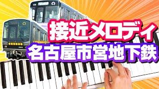 名古屋市営地下鉄のメロディを耳コピで弾いてみた