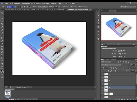 как сделать обложку книги фотошоп Cs6 экшеы
