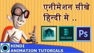 hindi animation tutorials learn maya   3ds max   photoshop subscribe now