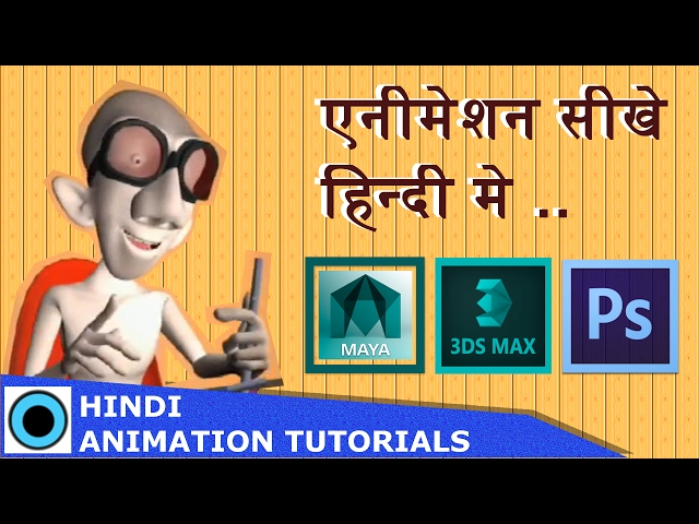 Hindi Animation Tutorials. Learn Maya | 3Ds Max | Photoshop. Subscribe now.