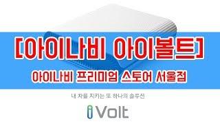[아이나비 아이볼트] 아이나비 아이볼트 커넥티드 설치후…
