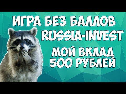 🎮Игра с выводом денег без баллов Russian Invest. 💰Мой вклад 500 рублей