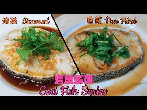RECIPE | Garlic Ginger Steamed Cod Fish & Fried Cod Fish With Soy Sauce 清蒸鱈魚片 & 香煎鱈魚片