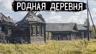 Заброшенная деревня, где прошло мое детство | Как исчезает Русская Деревня | Тверская область