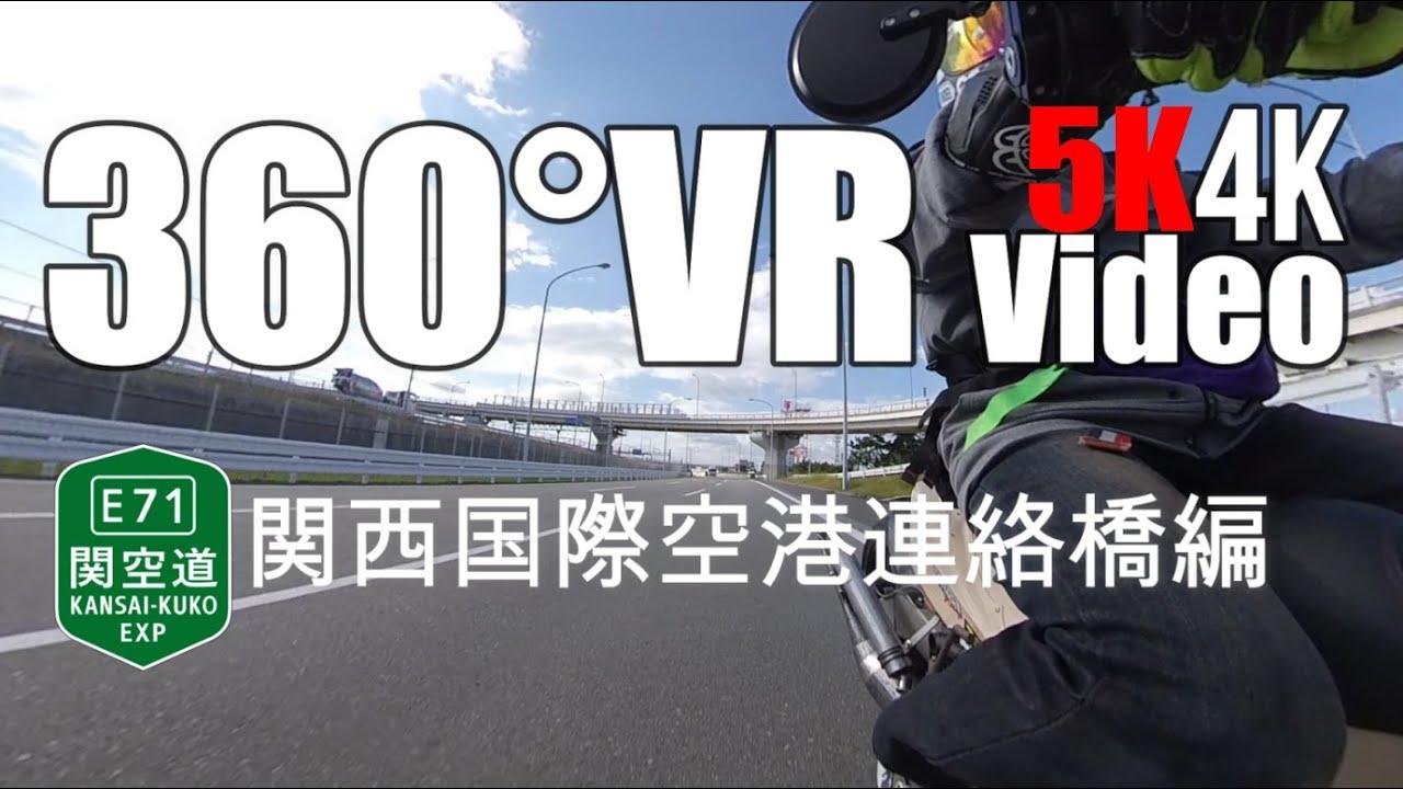 【VR動画】グリグリ動かせ!関西国際空港連絡橋VR編【NSR250+ディオチェスタ】【360度5K画質】