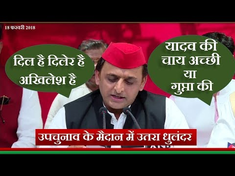 फूलपुर में मुरझाया फूल | Samajwadi party chief Akhilesh Yadav press conference