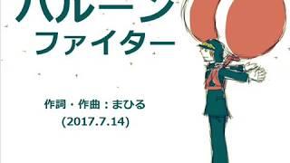『バルーンファイター』 作詞・作曲:まひる (2017.7.14) あの星空の向...