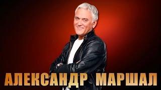Смотреть клип Александр Маршал - Отпускаю