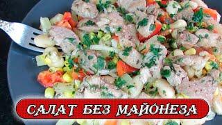 Очень просто, но как это вкусно ! Праздничный салат без майонеза. Рецепты Алины.