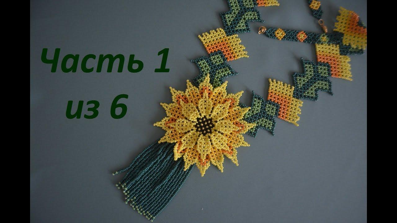 Уичольские цветы из бисера схемы