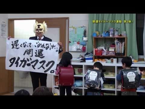 タイガーマスクが素顔で卒業式に現れた!