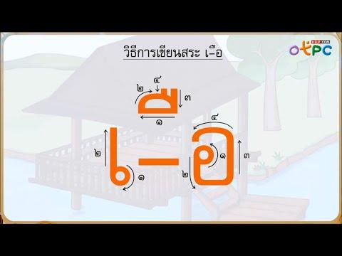 การแจกลูก การสะกดคำ สระเออะ เออ เอือ - ภาษาไทย ป.1