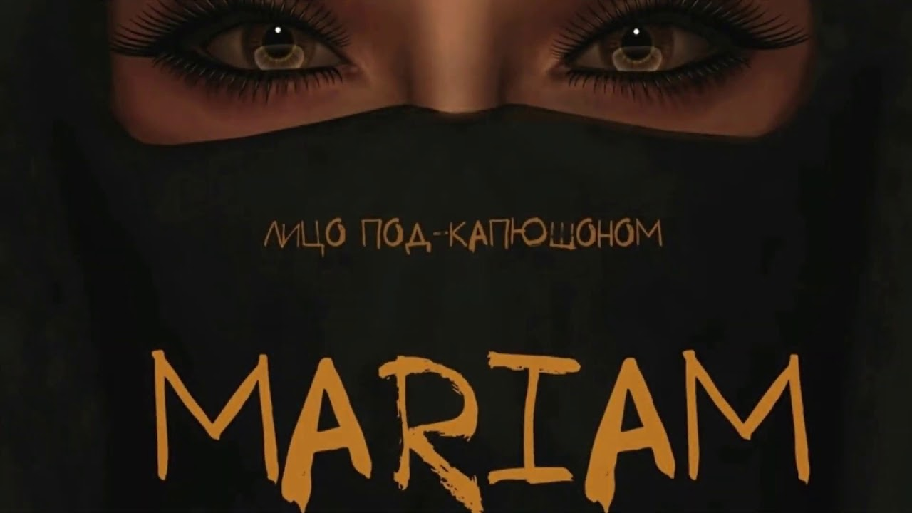 Download Mariam - Лицо Под-Капюшоном(1080P_HD)