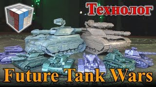 ТЕХНОЛОГ - Большие танки (Future Tank Wars)