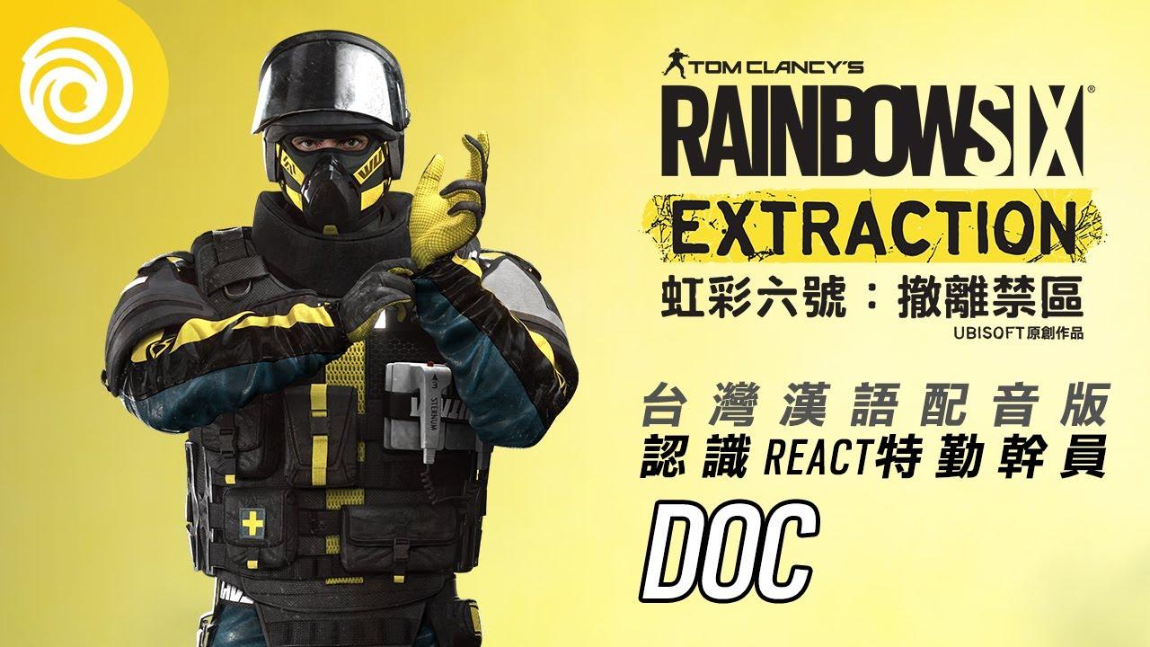 《虹彩六號:撤離禁區》認識 REACT 特勤幹員「DOC」- Rainbow Six Extraction