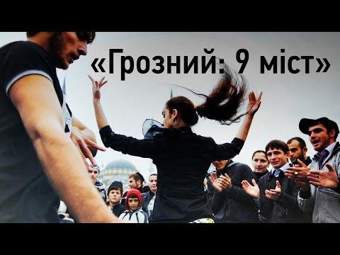 DOCU/КЛАС   Інтерактивний фільм «Грозний: 9 міст»