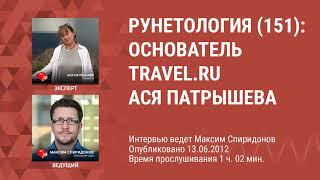 Рунетология (151): Ася Патрышева, основатель Travel.ru