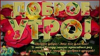ДОБРОЕ УТРО ХОРОШЕГО ДНЯ good morning Красивая Музыкальная открытка Друзьям