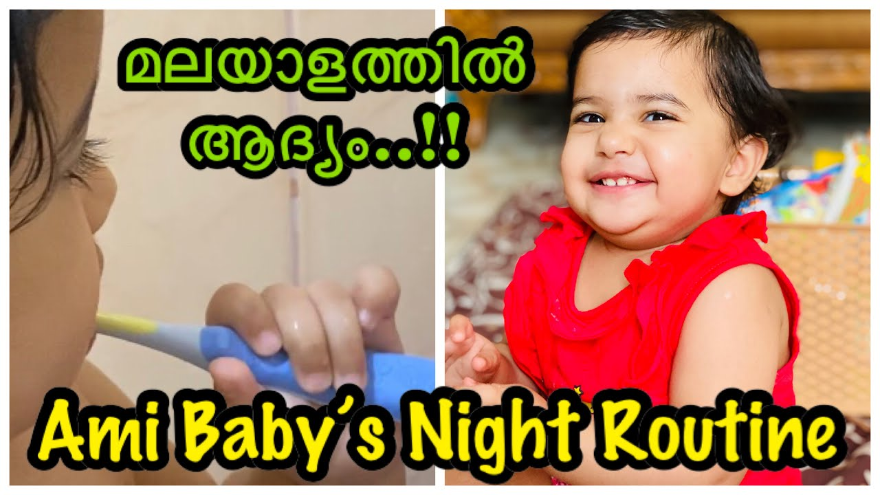 Night Time Routine Of My Baby - 18 Month Old | One Important Baby Feeding Tip | First In Malayalam