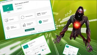 Тест Kaspersky Internet Security 2019 TR (Краткая версия) Часть 2